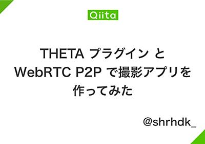 THETA プラグイン と WebRTC P2P で撮影アプリを作ってみた - Qiita