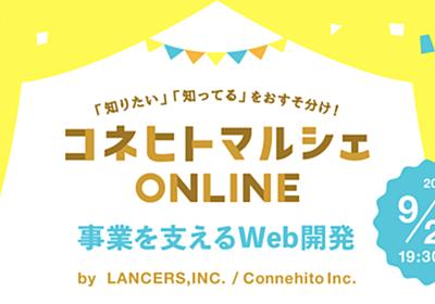 コネヒトマルシェオンライン「事業を支えるWeb開発」vol.2 を開催しました! - コネヒト開発者ブログ