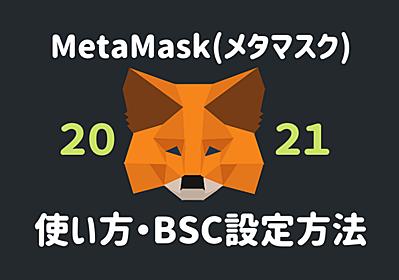 【2021年版】MetaMask(メタマスク)の使い方・BSCを設定する方法を解説 おカネの育成小屋