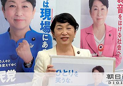 「ひとりを笑うな。」社民党 新たなキャッチコピー:朝日新聞デジタル