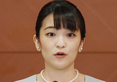 眞子さん、一番大きな不安は「誹謗中傷が続くこと」 文書で回答 | 毎日新聞