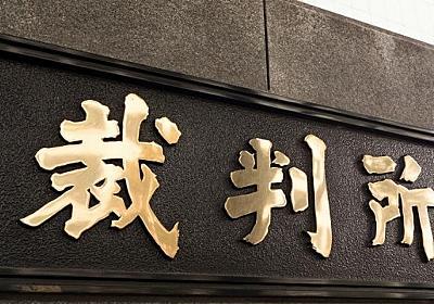 山本一郎氏、川上量生氏に勝訴 「侮辱的な表現に誘発された」「限度を超えていない」 - 弁護士ドットコム