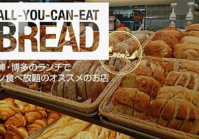 天神・博多で目一杯食べたい!パン食べ放題ランチのオススメ店6選 - たつブロ