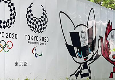 [FT]東京五輪、無観客なら900億円の補填必要: 日本経済新聞