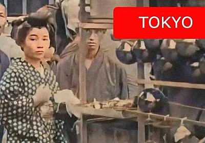 大正時代の日本のモノクロ映像をAI技術で4Kカラー映像化させた作品が超感動もの!60fpsでヌルヌル動く! | 歴史・文化 - Japaaan
