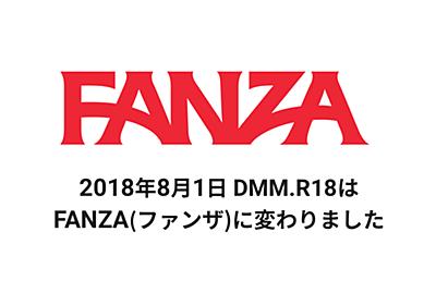 「FANZA(ファンザ)」へ名称変更のお知らせ - FANZA Magazine