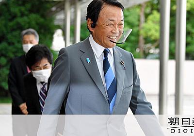 「麻生さんがよく…」 西村大臣、マウスシールドに指摘 [新型コロナウイルス]:朝日新聞デジタル