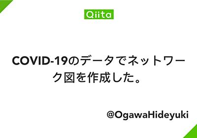 COVID-19のデータでネットワーク図を作成した。 - Qiita