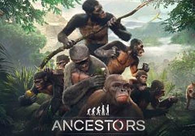 まもなく発売のPC版「Ancestors: The Humankind Odyssey」プレイレポート。1000万年前から人類誕生の歴史を追体験する異色の猿人アクション - 4Gamer.net