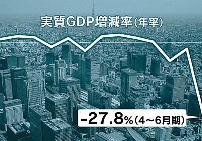 新型コロナ:GDP実質27.8%減、4~6月年率 戦後最大の下げ  :日本経済新聞