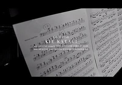 Gold Fish(Kie Katagi with Schroeder-Headz) | ミュージックビデオMarks