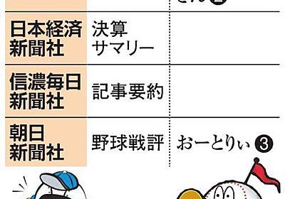 え、1秒で書けちゃうの? AI記者が野球で見せた実力:朝日新聞デジタル