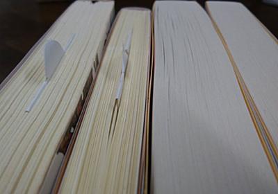 本の上の所がギザギザになっている文庫本があるんだけどこれは?→それ製本ミスではないのだよ、というお話 - Togetter
