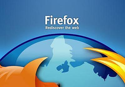 Firefoxの月額有料プレミアムサービスを提供する予定だとMozillaのCEOが発言 - GIGAZINE