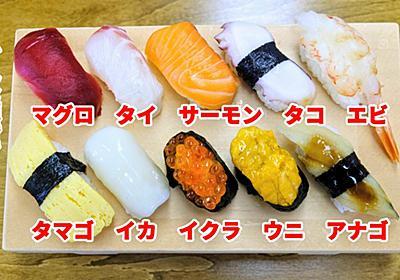 あなたなら、どんな順番で「寿司」を食べますか?【究極の食のパズル】 - メシ通 | ホットペッパーグルメ