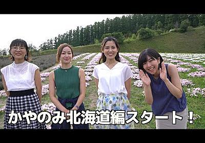 かやのみ#48「87会北海道編!スタート!」 - YouTube