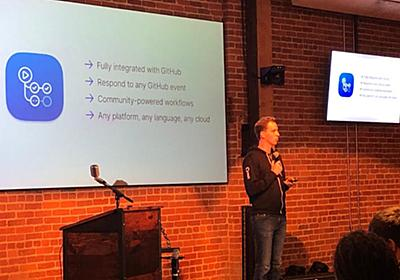 「GitHub Actions」がCI/CDをサポート - ZDNet Japan