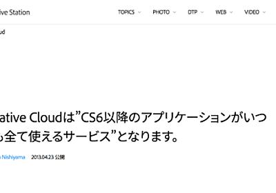 「CS6以降のアプリがいつでもすべて使える」という売り文句のAdobe CCが、事後報告すらなく過去のアプリが使えなくなった件 | Stocker.jp / diary