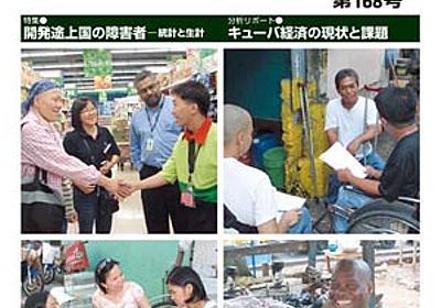 アジ研ワールド・トレンド 2009年9月号(No.168) 特集:開発途上国の障害者—統計と生計 - ジェトロ・アジア経済研究所