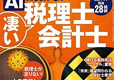 週間エコノミスト「AIに負けない!凄い税理士・会計士」  |  Blog.IKUBON.com