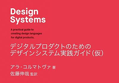 1章 デザインシステム 内容紹介(1)|おかもと|note