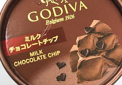 7月18日(木) ゴディバのアイス ミルクチョコレートチップ - ふくすけ岬村出張所