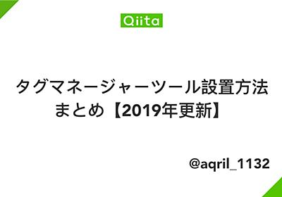 タグマネージャーツール設置方法まとめ【2019年更新】 - Qiita