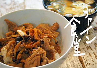 6秒でわかる「しめじとエリンギの豚丼」ほか~深夜でもつくれるお手軽きのこレシピ | ライフハッカー[日本版]