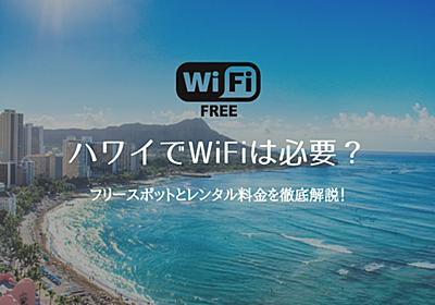 ハワイ旅行にWiFiは必要?無料で使える場所とレンタル料金について徹底解説! - WAROCOM