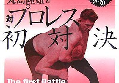 本日「柔道vsプロレス、靖国神社の異種格闘技戦」から100年。 - INVISIBLE D. ーQUIET & COLORFUL PLACE-