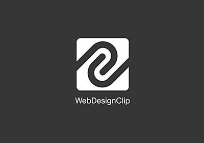 Web Design Clip [WEBデザインのクリップ・リンク集]