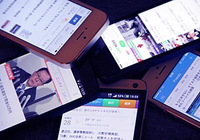 5つのニュースアプリ、配信記事はどう違う?──はてブ新アプリ「Presso」が異彩を放つ | アプリオ