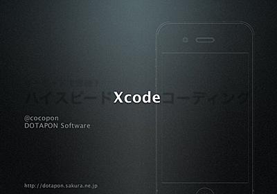 キーボードで完結!ハイスピード Xcodeコーディング