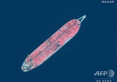 流出すれば「大惨事」 イエメン沖で放置の貯蔵施設 国連が懸念 写真2枚 国際ニュース:AFPBB News