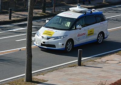ASCII.jp:自動運転に5G通信が絶対必要なワケ