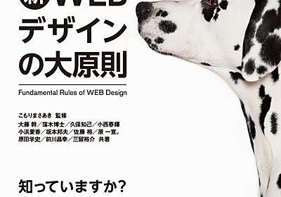プロとして恥ずかしくない 新・WEBデザインの大原則|株式会社エムディエヌコーポレーション