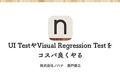 UI TestやVisual Regression Testを コスパ良くやる - Speaker Deck