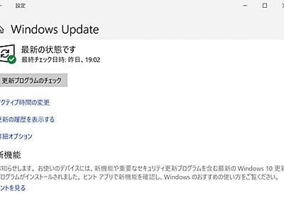 「Windows 10 October 2018 Update」一般提供再開 - ITmedia NEWS