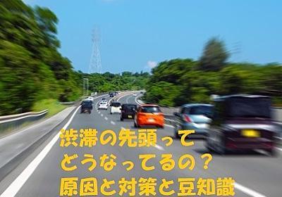 渋滞の先頭ってどうなってるの? 原因と対策と豆知識 - 無知の知ノート