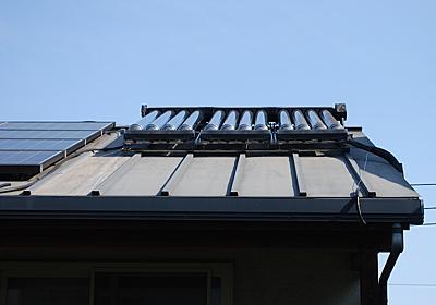 【藤本健のソーラーリポート】ガス代が月1,800円! メリットが多くても「太陽熱温水器」が普及しないワケ - 家電 Watch
