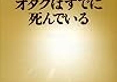 オタキングを処刑せよ! - ARTIFACT@ハテナ系