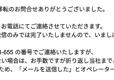 引っ越し備忘録(2020年2月版) - YAMAGUCHI::weblog