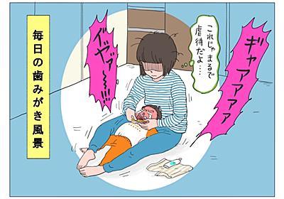 地獄のようだった歯磨きタイムが超快適に!歯磨きイヤイヤ期の救世主あらわる by マルサイ - ゼクシィBaby 妊娠・出産・育児 みんなの体験記