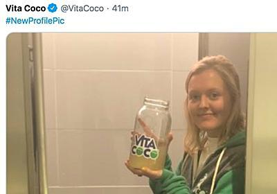 「ココナッツウォーターを飲むくらいなら尿を飲む」→「じゃあ尿届けるね」と公式アカウント | ギズモード・ジャパン