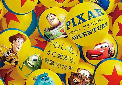 ディズニー/ピクサーの世界に入り込もう!体験型展示が東京で開催 - 映画ナタリー