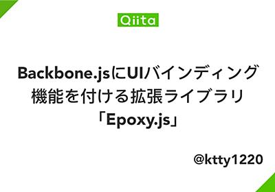 Backbone.jsにUIバインディング機能を付ける拡張ライブラリ「Epoxy.js」 - Qiita