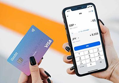 次世代金融アプリ「Revolut」日本上陸。送金・決済・貯金など集約 - Impress Watch
