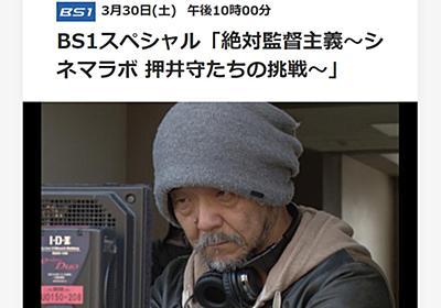 押井守の新作実写映画撮影にNHKが密着。「絶対監督主義」BS1で30日放送 - AV Watch