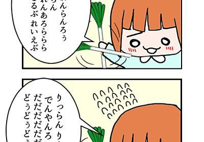 【4コマ】ロ イ ツ マ 嫁 - フリーダム嫁の観察記録!