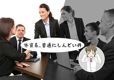 日系平社員から外資系管理職に転職したら地獄しかなかった件 | レコメンタンク